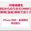 ドコモ、iPhone 5c 16GB&32GBの新規&MNP契約で本体代を約43,000円割引/実質0円に – 旧料金プランもok