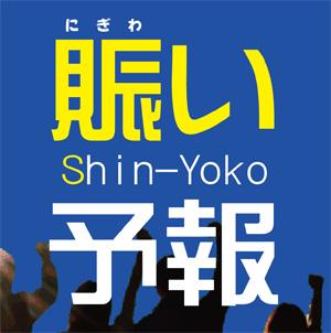 <アリーナ>4/28(金)・29(土・祝)はニュースキンジャパンの大型イベント