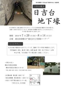 港北図書館で8月14日(日)まで開かれている日吉台地下壕(ごう)を紹介するパネル展示の紹介チラシ(同図書館ホームページより)