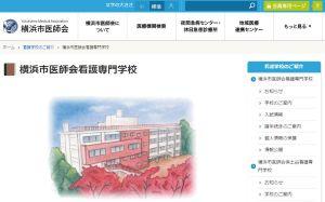 横浜市医師会看護専門学校の公式Webサイト