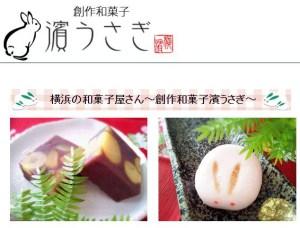 和菓子店「濱うさぎ」の公式Webサイトより