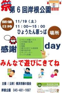 「第6回岸根公園感謝day」のチラシ(岸根公園Webサイトより)