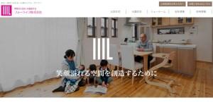 フォーライフ株式会社のWebサイト