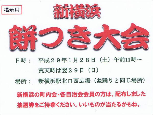 新横浜駅前の北口西広場、町内会主催の恒例「餅つき大会」は1/28(土)11時から