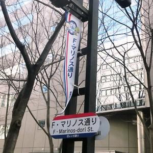 新たに「F・マリノス通り」と名称看板が掲げられた(F・マリノスのリリースより)