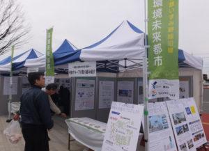 横浜市のブースでは、「環境未来都市」として位置付けられた沿線の街づくりについて紹介