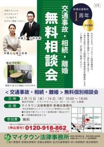 新横浜事務所の開設1周年を記念して行われる無料相談会のチラシ(同弁護士事務所サイトより)