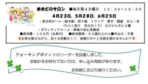 大豆戸地域ケアプラザ広報紙「まめのき」(2017年4月~6月号)より~まめどのサロン・ウォーキングポイントのリーダ―設置について