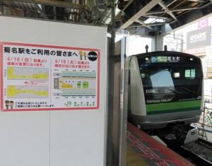 JR横浜線のホームに貼られている告知