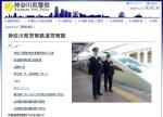 神奈川県警「鉄道警察隊」の紹介ページ