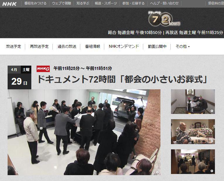 ラステル新横浜での葬儀に密着、NHK「ドキュメント72時間」は4/29(土)に再放送