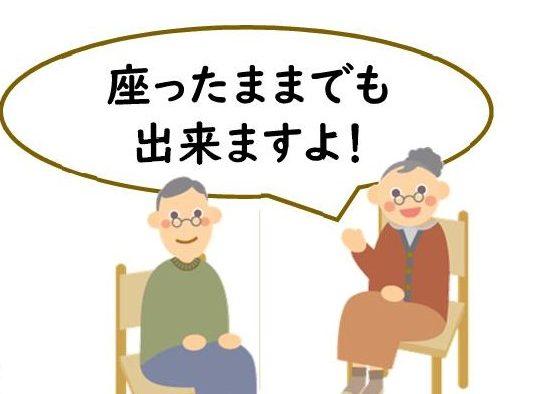 ☆NEW☆スローエアロビック定期教室スタート毎月第2,4木曜日14:00~15:00