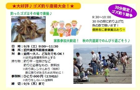 大好評♪ゴズ釣り唐揚大会!9/8(土)9:00開催