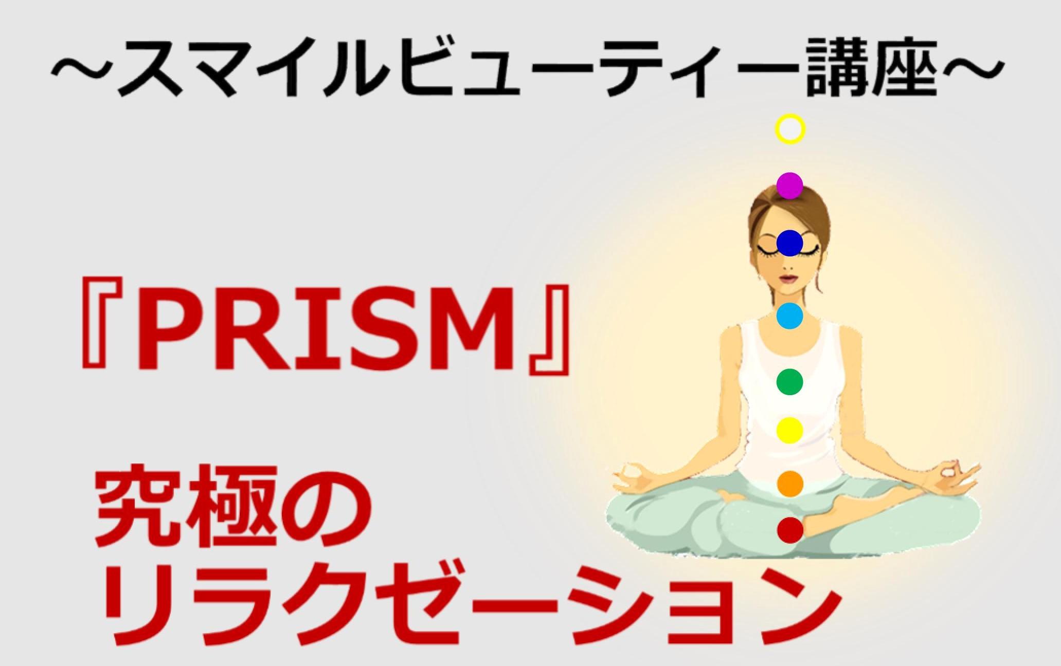 スマイルビューティー講座PRISM(プリズム)開催中止のお知らせ