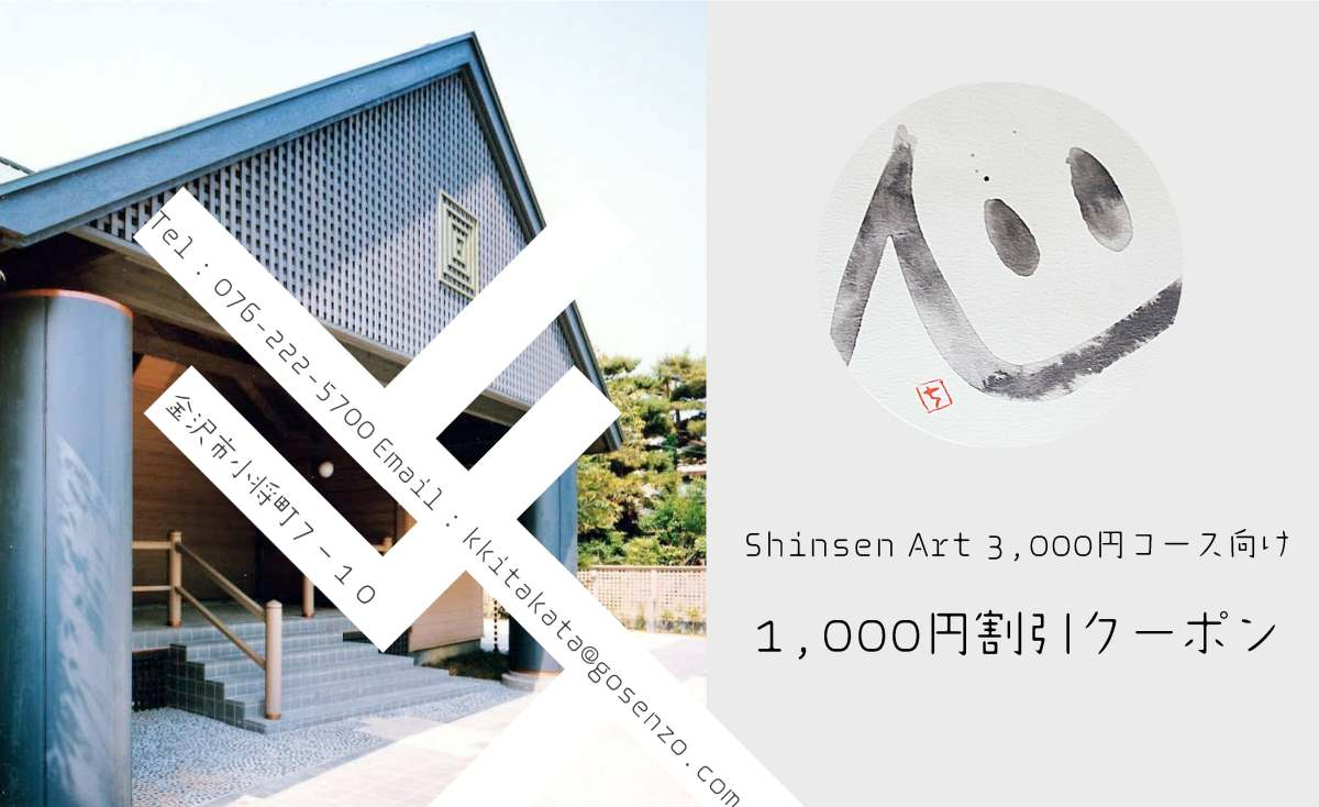 Shinsen Art 割引クーポン