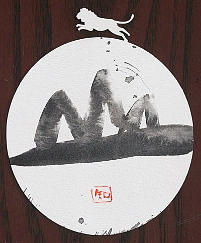 心泉書道アート象形文字山