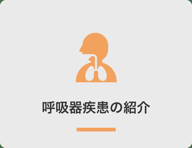 呼吸器疾患の紹介