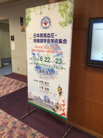 第3回日本肺高血圧・肺循環学会学術集会に参加しました