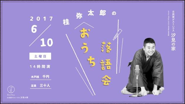 20170610弥太郎会web