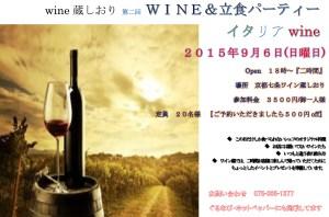 ワイン会第二回2-1