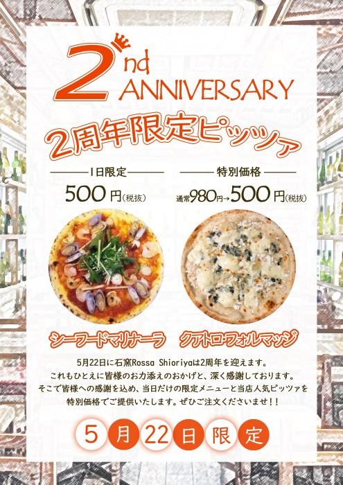 1805_2周年ピッツァ当日-3(サイズ変更)