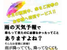 御肴かわせみ 6月限定イベント開催中☆