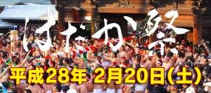 img_hadakamatsuri04