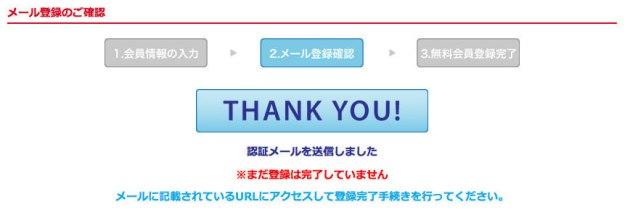 MGS動画メール送信完了画面モザイク