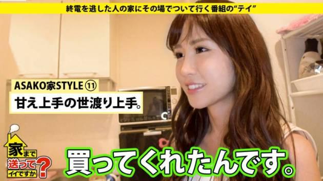 【動画あり】あさこさん 23歳(誕生日) ネイリスト 家まで送ってイイですか? case.21 277DCV-021 シロウトTV (5)