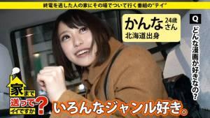 【動画あり】かんなさん 24歳 蕎麦屋店員 家まで送ってイイですか? ドキュメンTV 277DCV-054 シロウトTV (4)