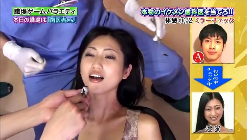壇蜜の口腔接写 (9)
