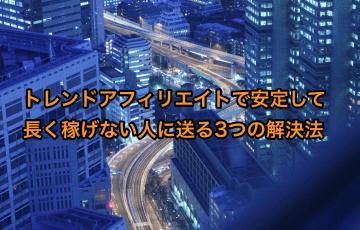 TSU88_toukyounokousouyakei_TP_V