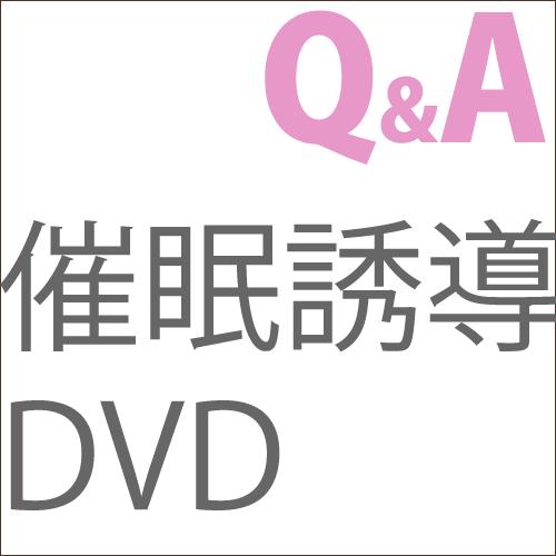 よくあるご質問:エリクソン催眠誘導講座DVD初級教材