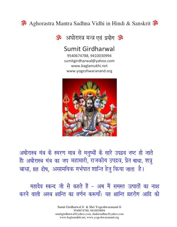 Aghorastra Mantra Sadhna Vidhi in Hindi & Sanskrit Pdf Part 1