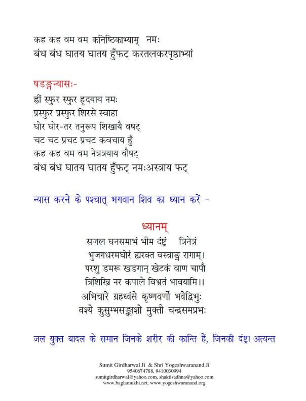 Aghorastra Mantra Sadhna Vidhi in Hindi & Sanskrit Pdf Part 6 Viniyoga Shadang Nyasa Dhyana Mantra