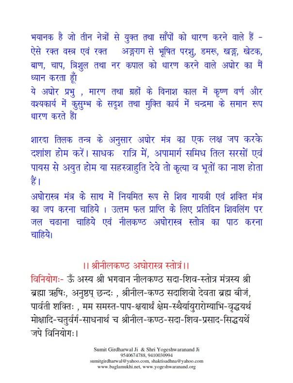 Aghorastra Mantra Sadhna Vidhi in Hindi & Sanskrit Pdf Part 7 Neelkanth Aghorastra Stotram Dhyana in Hindi