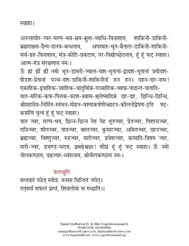 Aghorastra Mantra Sadhna Vidhi in Hindi & Sanskrit Pdf Part 9 Neelkanth Aghorastra Stotram