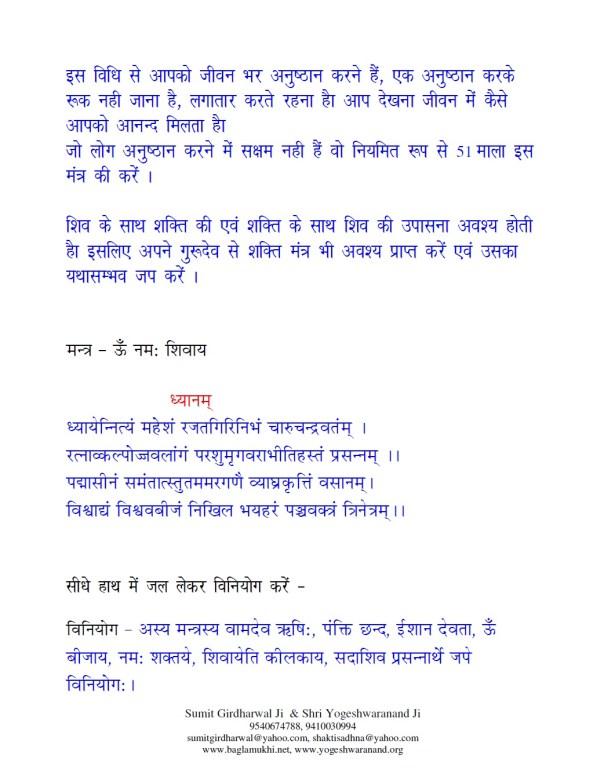 Shiva Shadakshari Mantra Sadhna Evam Siddhi in Hindi Part 3