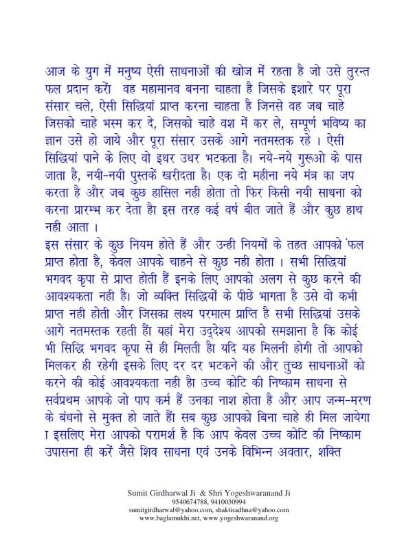 Shiva Shadakshari Mantra Sadhna Evam Siddhi in Hindi Part 5