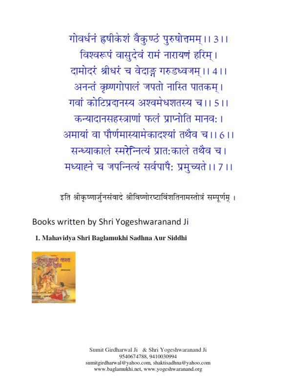 Twenty Eight Names of Lord Vishnu Part 3