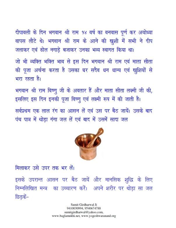 Diwali Puja Vidhi Ma Laxmi Pujan Vidhi in Hindi Pdf Part 2