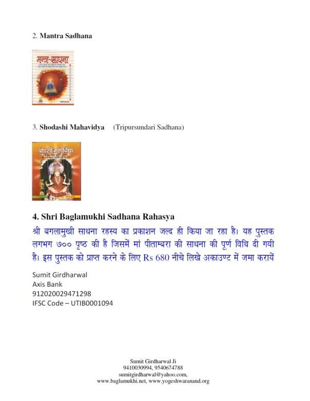 Pashupatastra Mantra Sadhna Evam Siddhi in Hindi and Sanskrit Part 6