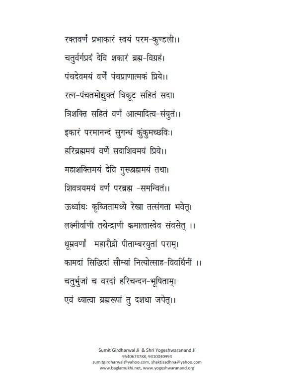 Sarva Karya Siddhi Saundarya Lahri Prayoga in Hindi Pdf 4