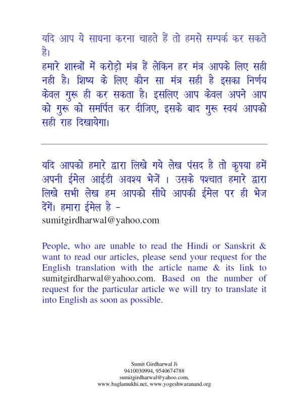 Param Devi Sukt of Ma TripuraSundari Mantra and Stotra for Money & Wealth Part 5