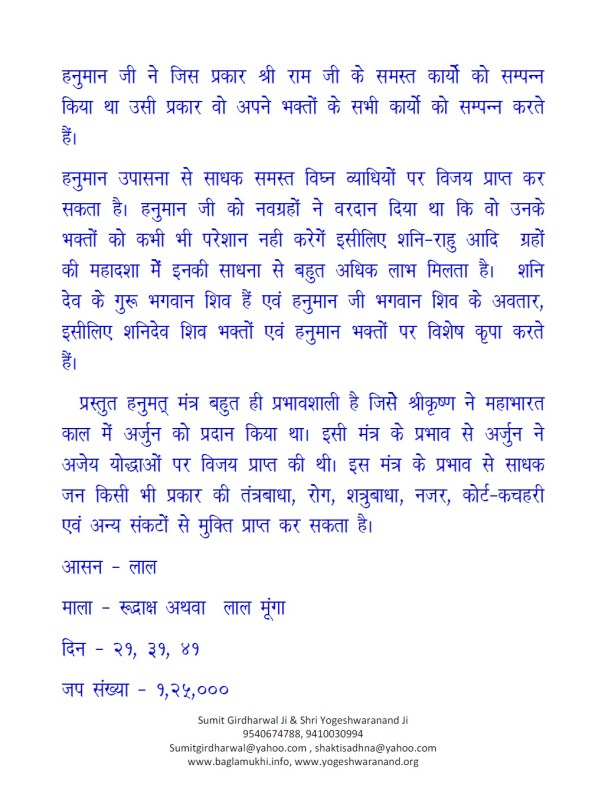 Very Powerful Hanuman Mantra Sadhana in Hindi & Maruti Hanuman Kavch Part 2