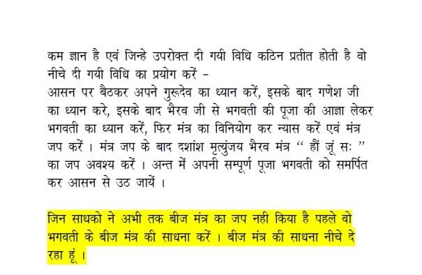 Baglamukhi-Chaturakshar-Mantra-to-win-court-case-in-hindi-with-tarpan-marjan-and-detailed-puja-vidhi-part-18