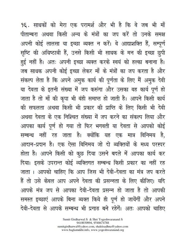 Baglamukhi-Pitambara-Unnisakshar-Bhakt-Mandaar-Mantra-For-Money-Wealth-in-Hindi-Pdf-Free-Download-Part10