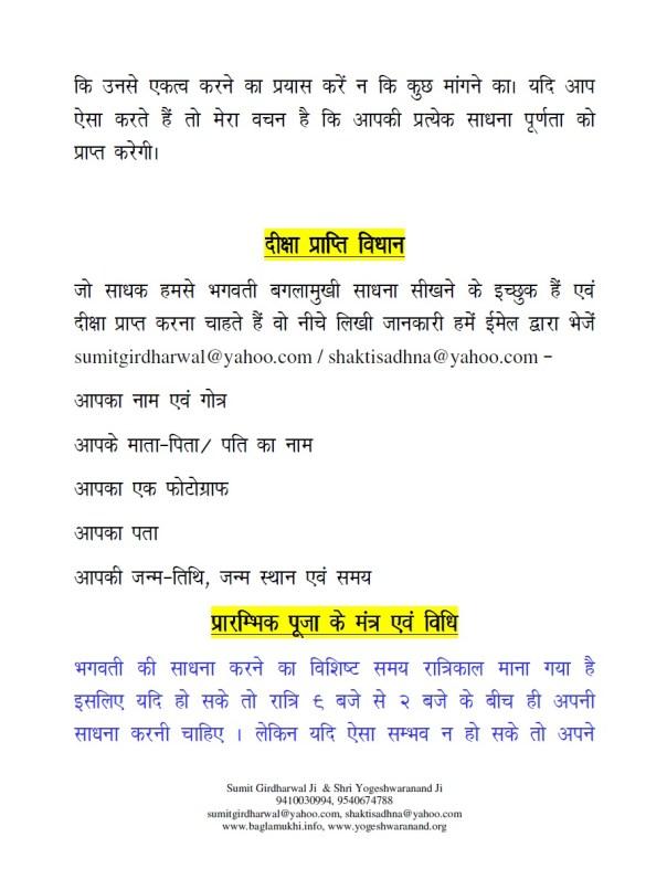 Baglamukhi-Pitambara-Unnisakshar-Bhakt-Mandaar-Mantra-For-Money-Wealth-in-Hindi-Pdf-Free-Download-Part11