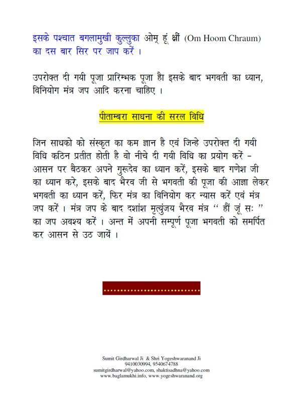 Baglamukhi-Pitambara-Unnisakshar-Bhakt-Mandaar-Mantra-For-Money-Wealth-in-Hindi-Pdf-Free-Download-Part18