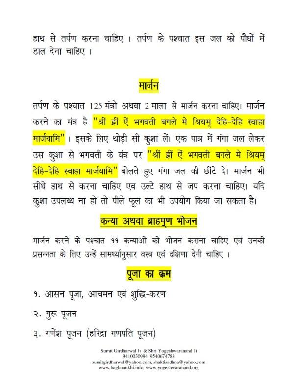 Baglamukhi-Pitambara-Unnisakshar-Bhakt-Mandaar-Mantra-For-Money-Wealth-in-Hindi-Pdf-Free-Download-Part7